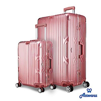Arowana 亞諾納 極致川旅20+29吋立體拉絲鋁框避震輪旅行箱/行李箱 (多色任選)