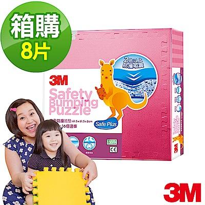 (箱購)3M 兒童安全防撞地墊61.5cm (粉紅/8片)