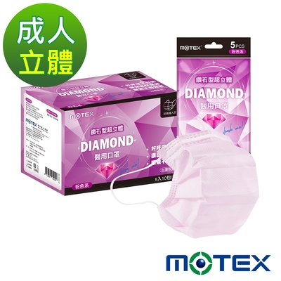 摩戴舒 醫用口罩(未滅菌)-鑽石型成人口罩(5片/包,10包/盒)-粉色