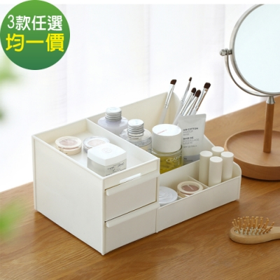 [3款任選均一價]化妝品文具桌面抽屜式收納盒 lemonsolo
