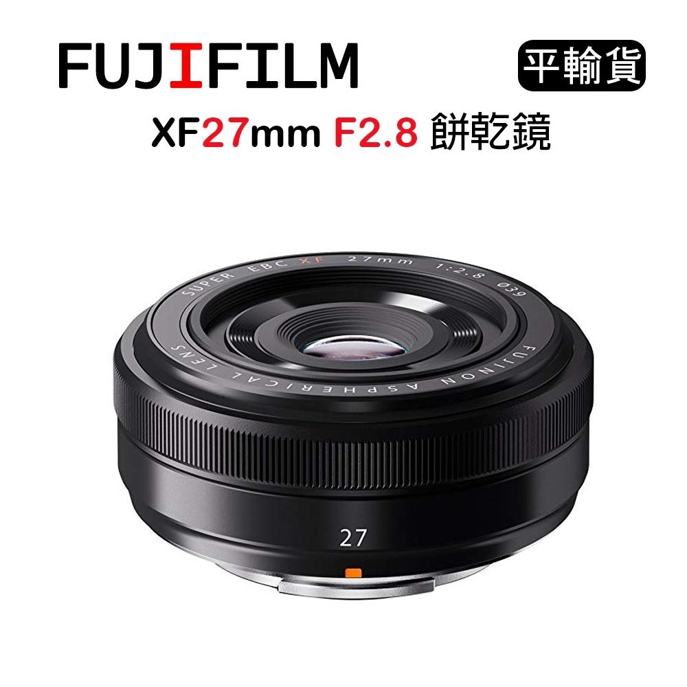 FUJIFILM XF 27mm F2.8 餅乾鏡 黑 (平行輸入) 送UV保護鏡+吹球清潔組