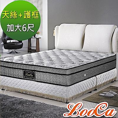 LooCa 加大6尺-頂級護框+天絲+乳膠+記憶獨立筒床墊