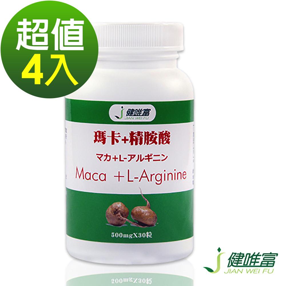 【健唯富】瑪卡+精胺酸(30粒/瓶)-4瓶