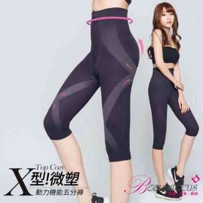 BeautyFocus 180D微塑動力機能五分褲(紫灰)