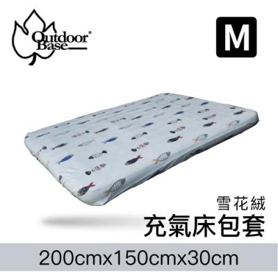 【Outdoorbase】歡樂時光原廠雪花絨充氣床包套(M)-26350