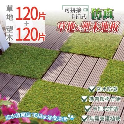 【家適帝】可拼接卡扣式仿真草地&塑木地板(草地120片+塑木120片)每片約0.4坪
