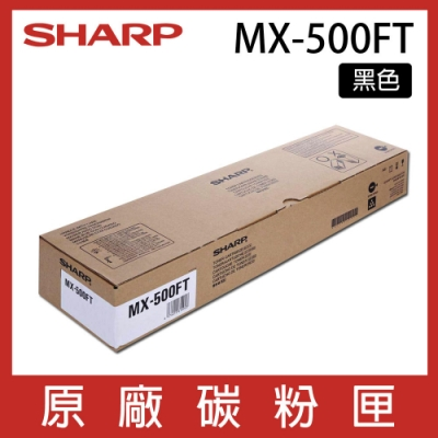 SHARP MX-500FT 原廠影印機碳粉匣