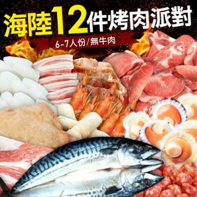 築地一番鮮-中秋烤肉海陸12件派對(約6-7人無牛肉)免運組