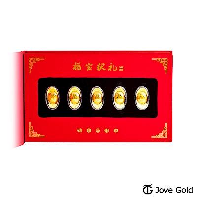 Jove gold 福寶獻禮黃金元寶禮盒-五件式