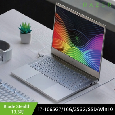 Razer雷蛇 Blade Stealth 13吋窄邊框輕薄筆電(i7-1065G7/16G/256G/SSD/Win10/水銀白)