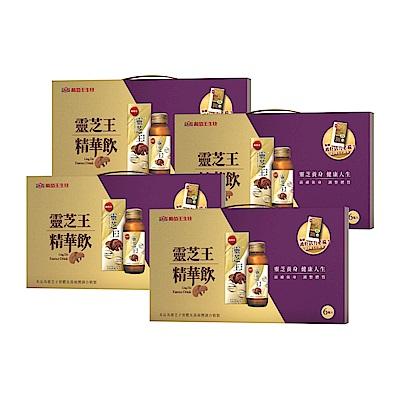 【葡萄王】靈芝王精華飲60ML*6瓶禮盒(加贈樟芝)-4盒組