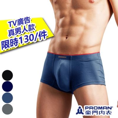 [時時樂限定]PROMAN豪門 素面超彈性柔感合身四角褲(6件組)