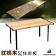 Morixon 台灣專利 魔法六片桌-專用紅橡木延伸桌板.行動料理桌 product thumbnail 2