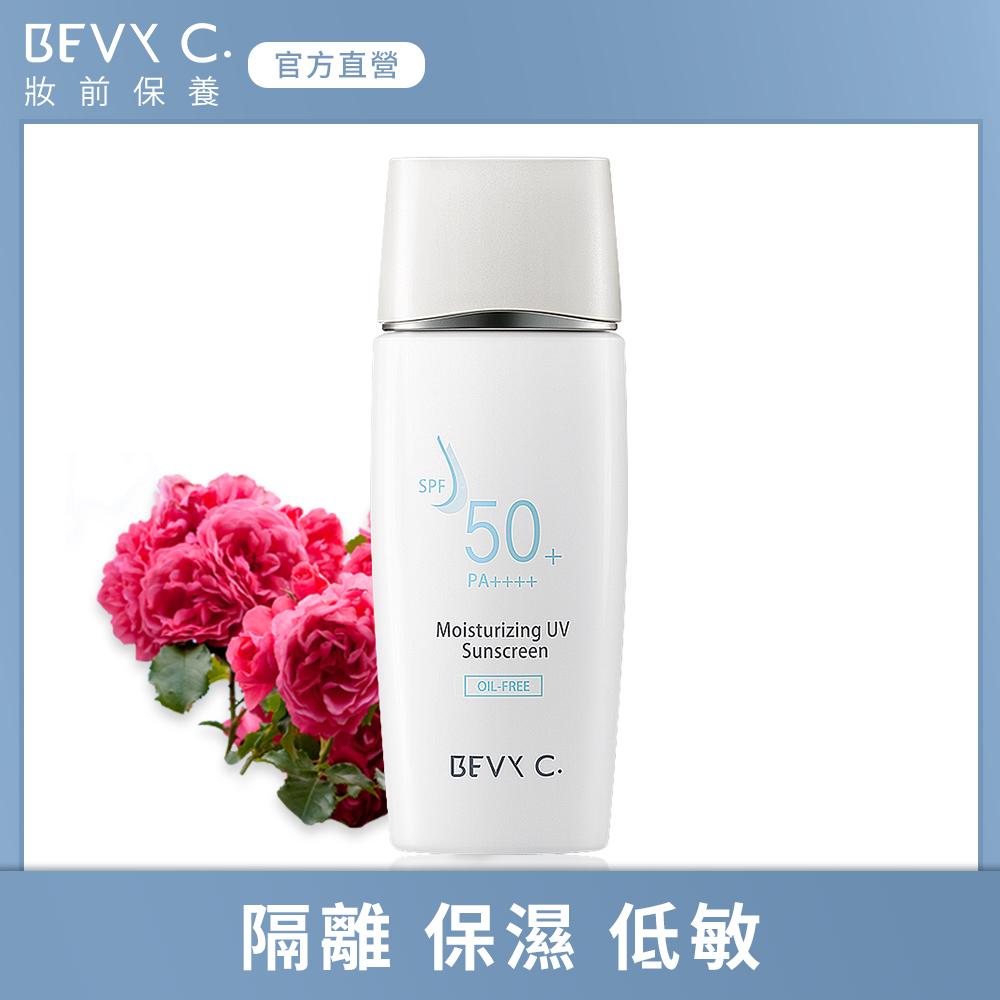 BEVY C. 高保濕無油防曬乳(妝前打底) SPF50+ PA++++ 50mL(上班族最愛)
