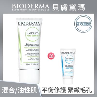 官方直營【貝膚黛瑪】BIODERMA毛孔細緻凝乳30ML 送水潤凝乳