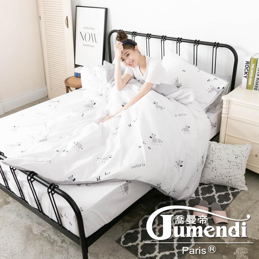 喬曼帝Jumendi-無顏斑馬 台灣製單人三件式特級100%純棉床包被套組
