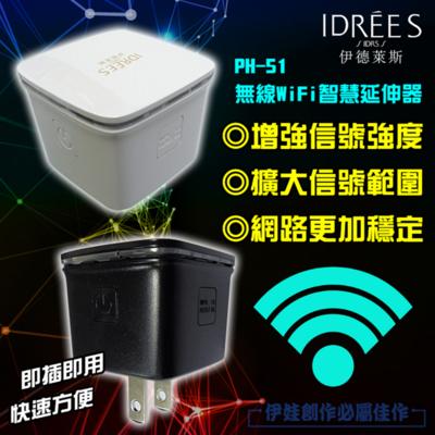 台灣品牌伊德萊斯【PH-51】360度wifi擴展延伸器 信號放大增強器 強波器 wifi分享器