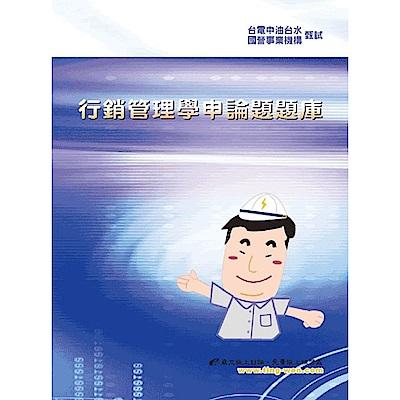 行銷管理學申論題題庫(2版)