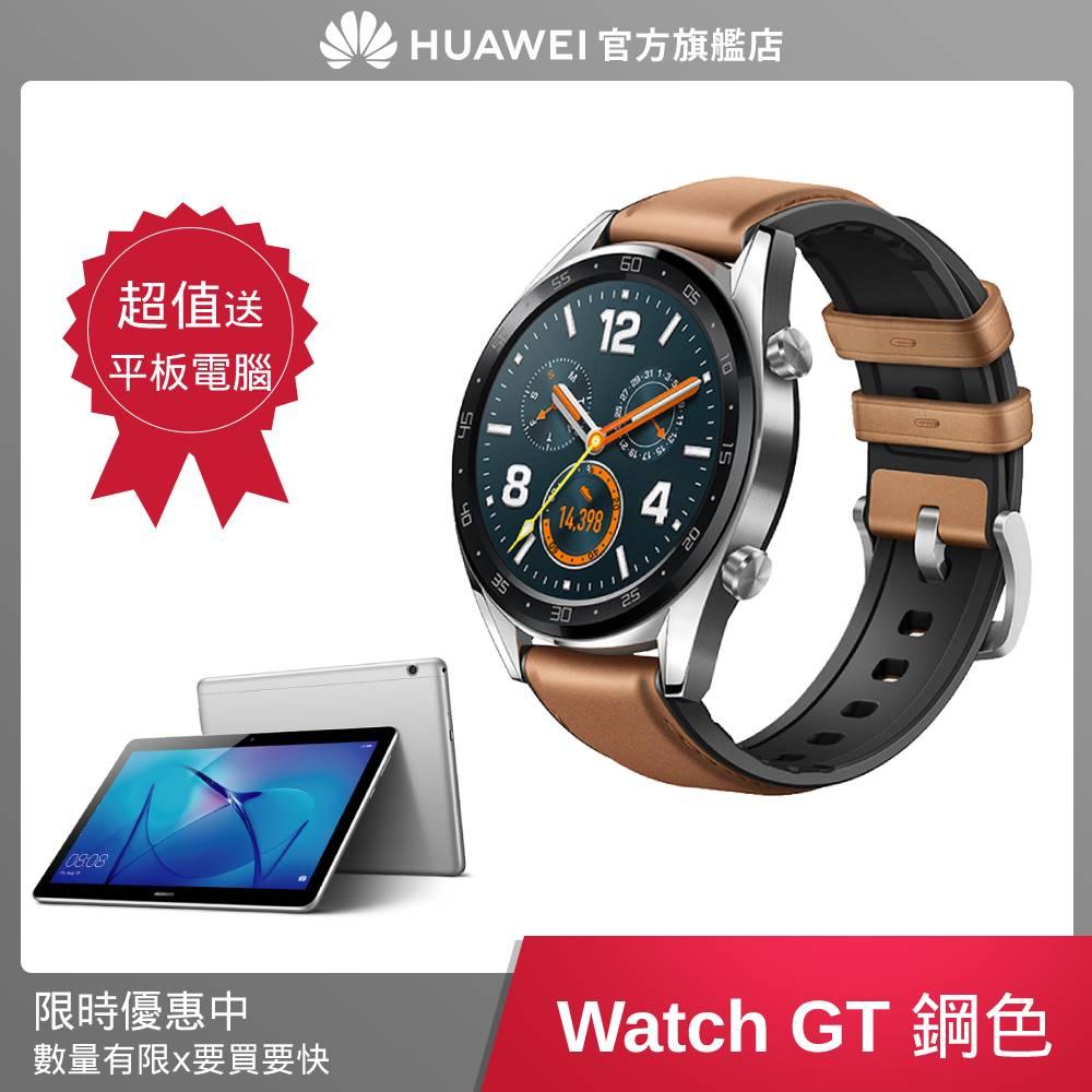 【限定促銷】Huawei 華為 Watch GT 運動智慧手錶- 鋼色(馬鞍棕皮膠錶帶)