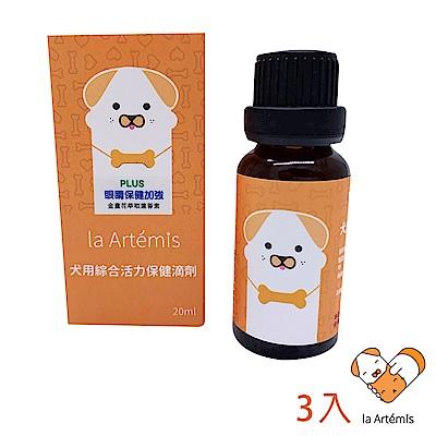 la Artemis愛寵寶 犬用綜合活力保健滴劑 (眼睛保健加強型x3入)