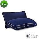 Hilton 希爾頓 五星級御用 雙滾邊純棉立體枕/藍2入