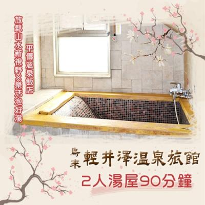 (烏來)輕井澤溫泉旅館-雙人湯屋90分鐘