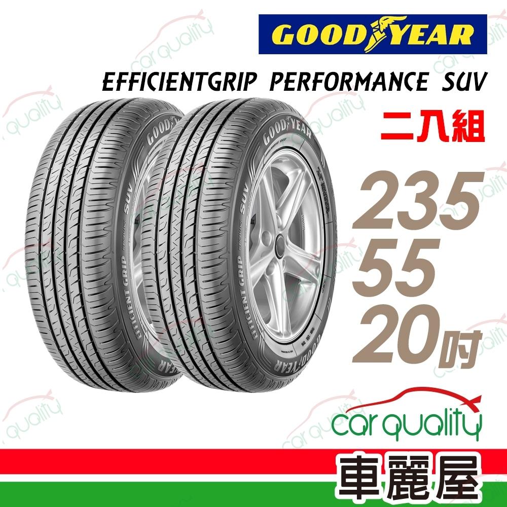 【固特異】EFFICIENTGRIP PERFORMANCE SUV EPS 舒適休旅輪胎_二入組_235/55/20