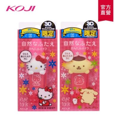 【KOJI】eye talk經典雙眼皮膠聯名款(布丁狗/Hello Kitty)2入組8mL