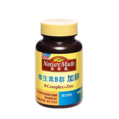 即期品-【萊萃美】維生素B群加鋅(50錠)  到期日 2019.12.01