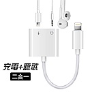 Apple lightning 轉3.5MM 一分二音樂/充電分接線(雪白)