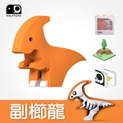 【HALFTOYS 哈福玩具】3D恐龍樂園:副櫛龍(PARA)STEAM教育玩具
