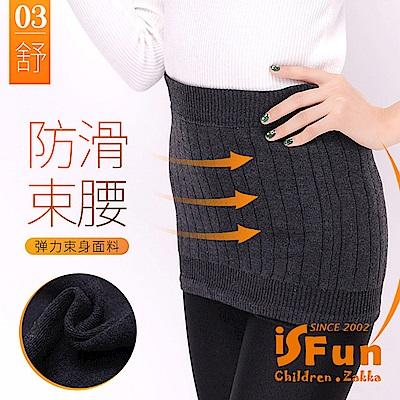 iSFun 保暖腹部 秋冬暖肚暖子宮短裙式護腰帶 黑