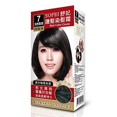 舒妃SOFEI 蓋白髮專用 何首烏添加護髮染髮霜 NO.7自然黑褐