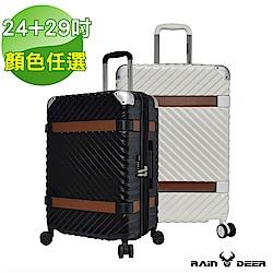RAIN DEER 賽維亞24+29吋PC+ABS亮面行李箱-顏色任選