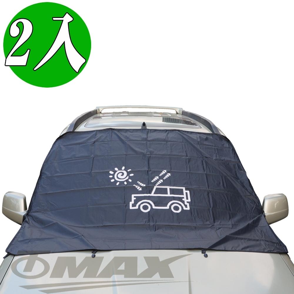 OMAX汽車擋風玻璃遮光布遮陽布-2入