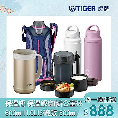 [任選均一價] 日本虎牌 運動型保溫瓶/辦公室保溫杯/不鏽鋼真空保溫飯盒