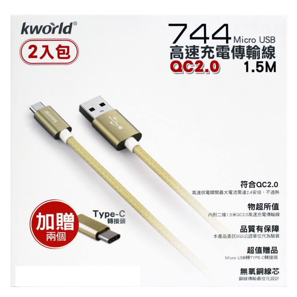 Kworld廣寰744 Micro USB QC2.0高速充電線1.5M (2入組)