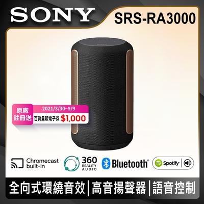 SONY 頂級無線揚聲器 SRS-RA3000B -黑色