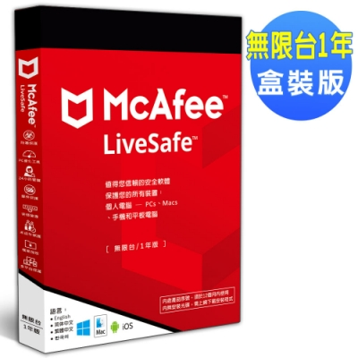 McAfee LiveSafe 2021 無限台1年 中文盒裝版