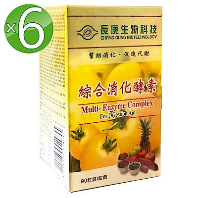 長庚生技 綜合消化酵素6入(90粒/瓶)