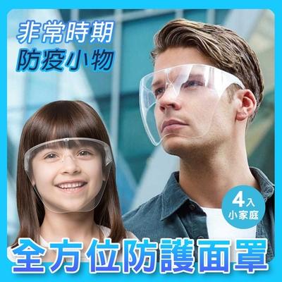 【KD】防疫小物!全方位防護面罩眼鏡-小家庭4入組(防飛沫/防起霧/KD-PC888/PC004)
