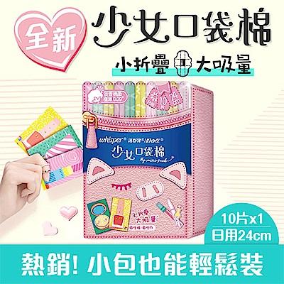 (買一送一)好自在少女口袋棉(淡香棉柔)24cmx10片 /包