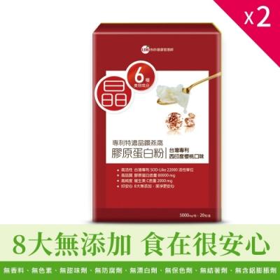 UDR專利特濃晶鑽燕窩膠原蛋白粉X2盒