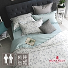 MONTAGUT-清脆的微風-300織紗萊賽爾纖維-天絲-兩用被床包組(雙人)
