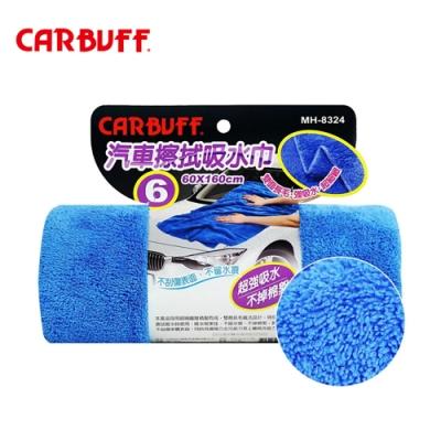 CARBUFF 車痴汽車擦拭吸水巾-60x160CM