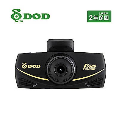 DOD FS500 1-CH GPS高畫質行車紀錄器+16G記憶卡