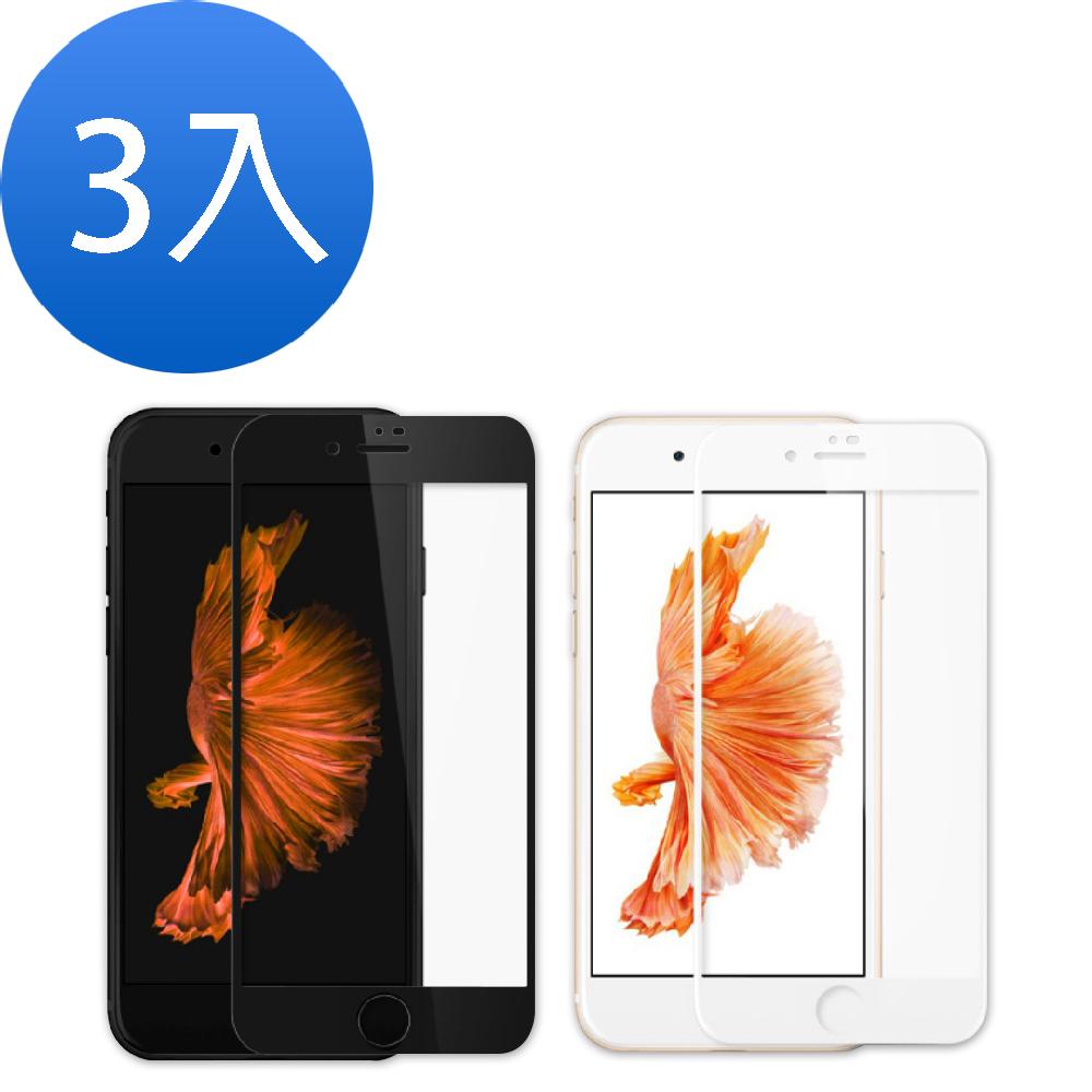 iPhone 7/8 Plus 絲印電鍍 9H 滿版玻璃膜 保護貼 -超值3入組