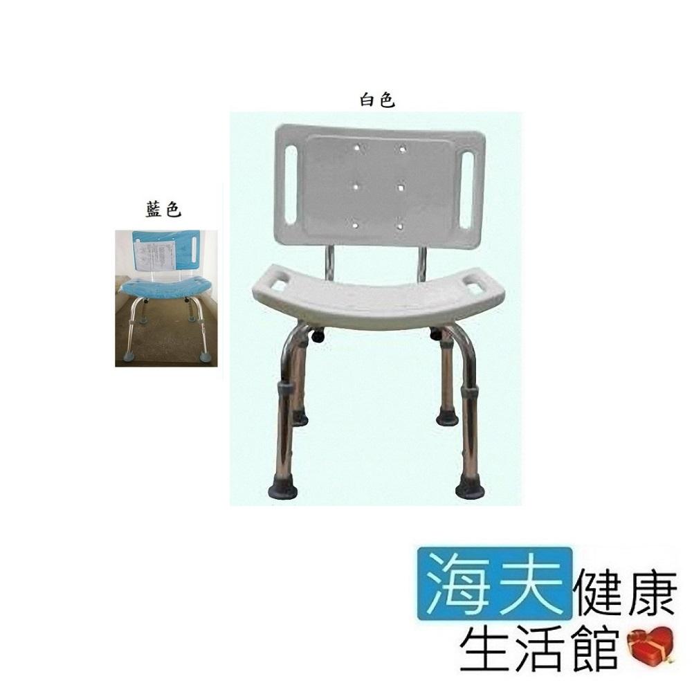 海夫 好家 台灣製 鋁合金 有背 塑墊 洗澡椅(A202)