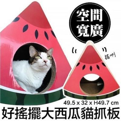 寵喵樂 《好搖擺大西瓜切片貓抓板》貓窩 QQ52255
