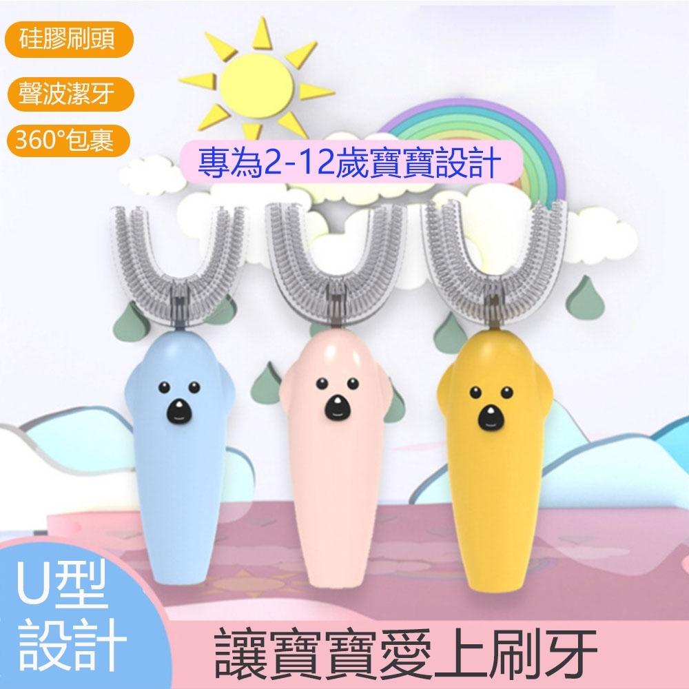 HLED 兒童 U型電動牙刷 聲波潔牙 360°清潔 硅膠刷頭 口含刷牙 護牙神器